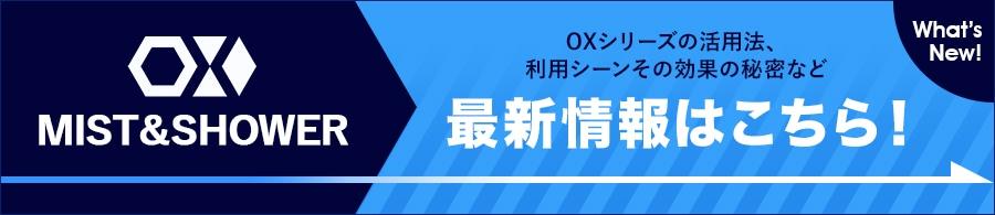 バナー OXシリーズの活用法など最新情報はこちら