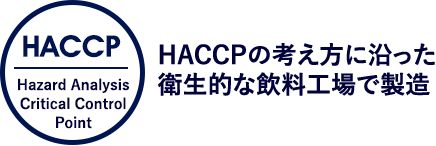 HACCPの考えに沿った衛生的な飲料工場で製造