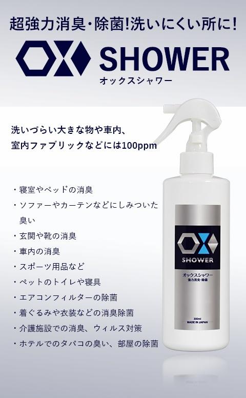 超強力消臭・除菌!洗いにくいところに!OXシャワーの詳細を見る
